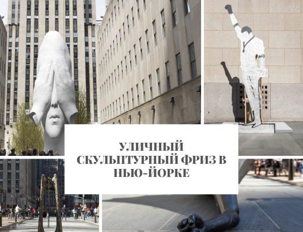 Фриз Уличный скульптурный Фриз в Нью-Йорке                                                                       600x460