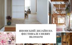 Японский Японский дизайн на фестивале Cherry Blossom                                                       Cherry Blossom 240x150