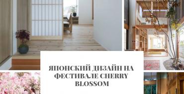 Японский Японский дизайн на фестивале Cherry Blossom                                                       Cherry Blossom 370x190
