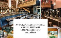 avroko AvroKO знакомит нас с парадигмой современного дизайна AvroKO                                                                                         240x150