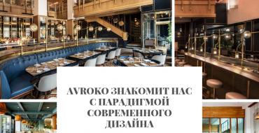 avroko AvroKO знакомит нас с парадигмой современного дизайна AvroKO                                                                                         370x190