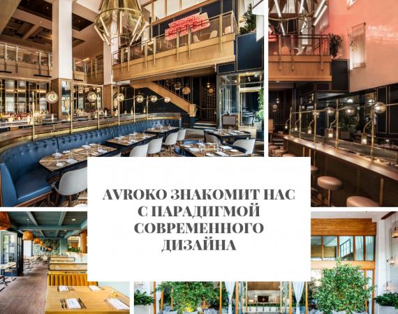 avroko AvroKO знакомит нас с парадигмой современного дизайна AvroKO                                                                                         570x450