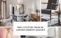 mid-century Mid-century мебель для весеннего декора Mid century                                                     240x150