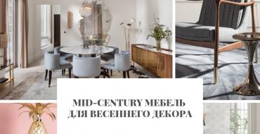 mid-century Mid-century мебель для весеннего декора Mid century                                                     370x190