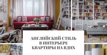 стиль Английский стиль в интерьере квартиры на ВДНХ                                                                                      370x190