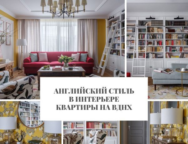 стиль Английский стиль в интерьере квартиры на ВДНХ                                                                                      600x460