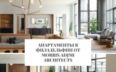 Апартаменты Апартаменты в Филадельфии от Morris Adjmi Architects                                                       Morris Adjmi Architects 240x150