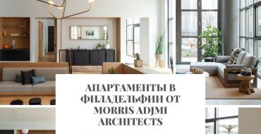 Апартаменты Апартаменты в Филадельфии от Morris Adjmi Architects                                                       Morris Adjmi Architects 370x190