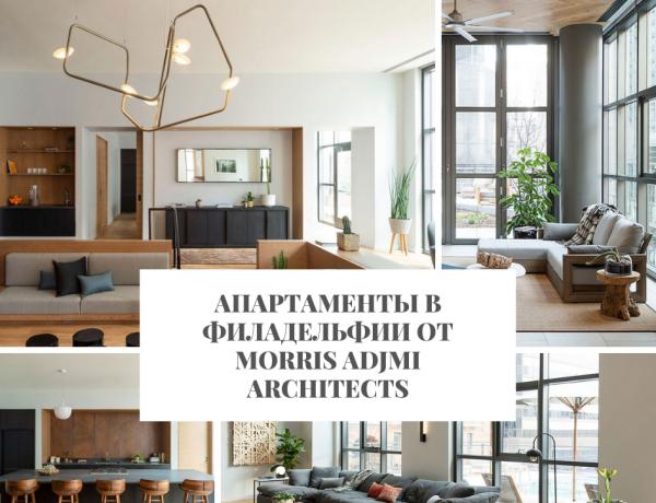 Апартаменты Апартаменты в Филадельфии от Morris Adjmi Architects                                                       Morris Adjmi Architects 600x460