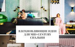 спальни Вдохновляющие идеи для mid-century спальни                                            mid century                240x150