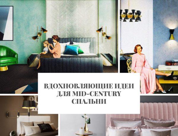 спальни Вдохновляющие идеи для mid-century спальни                                            mid century                600x460