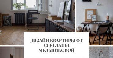 квартиры Дизайн квартиры от Светланы Мельниковой                                                                                370x190