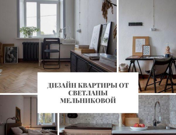 квартиры Дизайн квартиры от Светланы Мельниковой                                                                                600x460