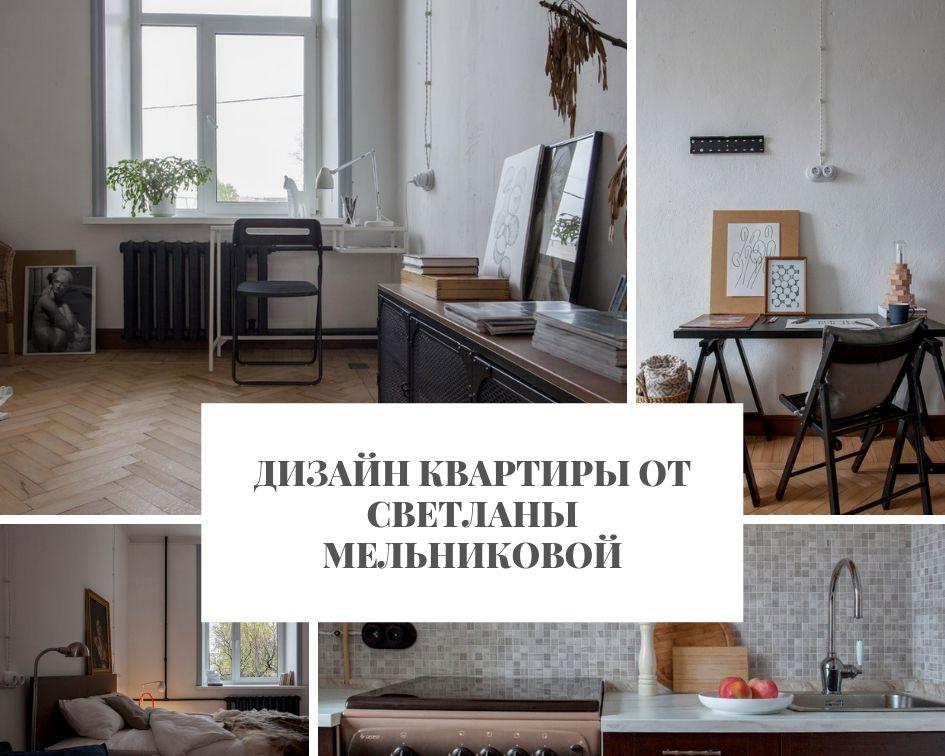 квартиры Дизайн квартиры от Светланы Мельниковой
