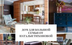 Дом Дом для большой семьи от Натальи Тихоновой                                                                                240x150