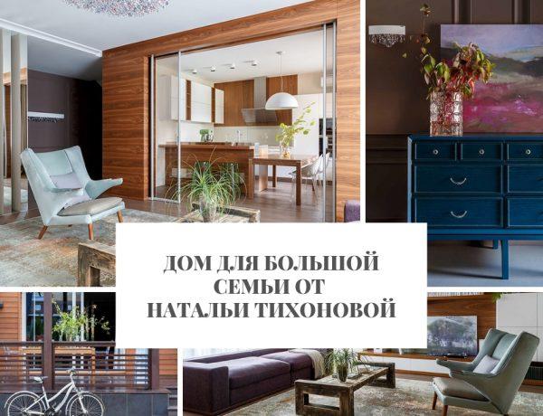 Дом Дом для большой семьи от Натальи Тихоновой                                                                                600x460