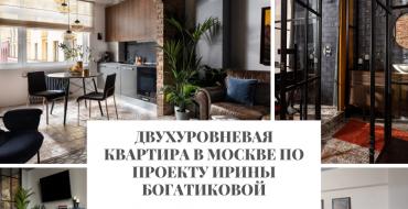 Двухуровневая Двухуровневая квартира в Москве по проекту Ирины Богатиковой                                                                                                                   370x190