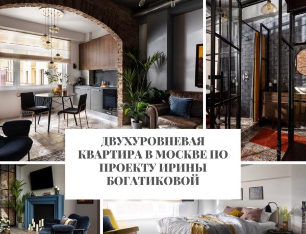Двухуровневая Двухуровневая квартира в Москве по проекту Ирины Богатиковой                                                                                                                   600x460