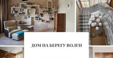 Дом Дом на берегу Волги                                     370x190