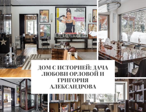 Дом Дом с историей: дача Любови Орловой и Григория Александрова                                                                                                                600x460