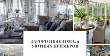 Загородные Загородные дома: 9 уютных примеров                                9                               370x190