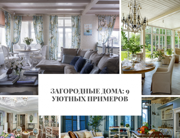 Загородные Загородные дома: 9 уютных примеров                                9                               600x460