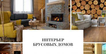 Интерьер Интерьер брусовых домов                                              370x190