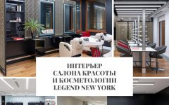 салона Интерьер салона красоты и косметологии Legend New York                                                                          Legend New York 240x150