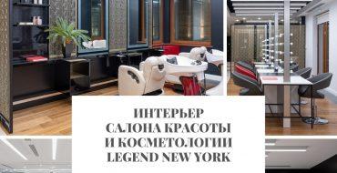 салона Интерьер салона красоты и косметологии Legend New York                                                                          Legend New York 370x190