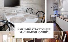 кухни Как выбрать стол для маленькой кухни?                                                                      240x150