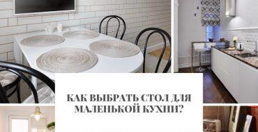 кухни Как выбрать стол для маленькой кухни?                                                                      370x190