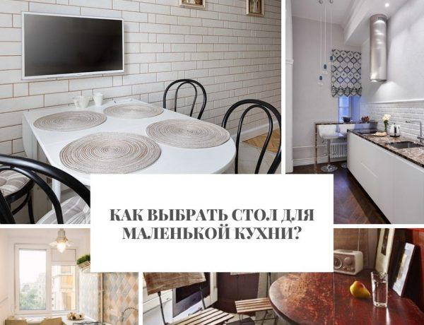 кухни Как выбрать стол для маленькой кухни?                                                                      600x460