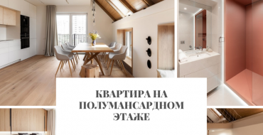 Квартира Квартира на полумансардном этаже                                                               370x190