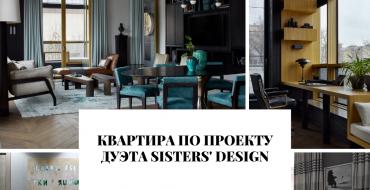 Квартира Квартира по проекту дуэта Sisters' Design                                                 Sisters Design 370x190