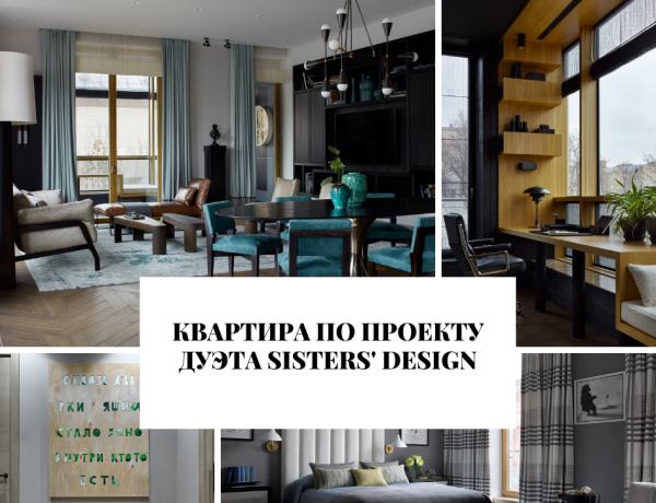 Квартира Квартира по проекту дуэта Sisters' Design                                                 Sisters Design 600x460