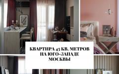 Квартира Квартира 45 кв. метров на юго-западе Москвы                  45
