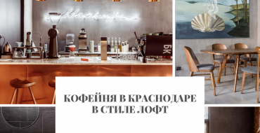 Кофейня Кофейня в Краснодаре в стиле лофт                                                               1 370x190