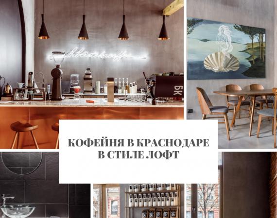 Кофейня Кофейня в Краснодаре в стиле лофт                                                               1 570x450