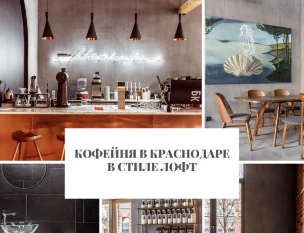 Кофейня Кофейня в Краснодаре в стиле лофт                                                               1 600x460