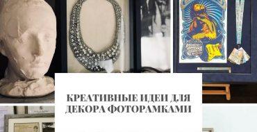 декора Креативные идеи для декора фоторамками                                                                          370x190
