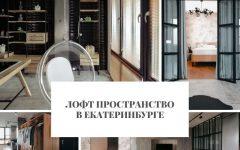 пространство Лофт пространство в Екатеринбурге                                                                  240x150