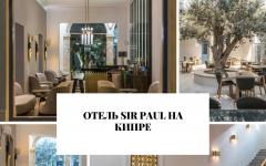 Отель Отель Sir Paul на Кипре            Sir Paul                 240x150