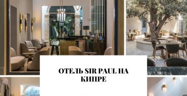 Отель Отель Sir Paul на Кипре            Sir Paul                 370x190