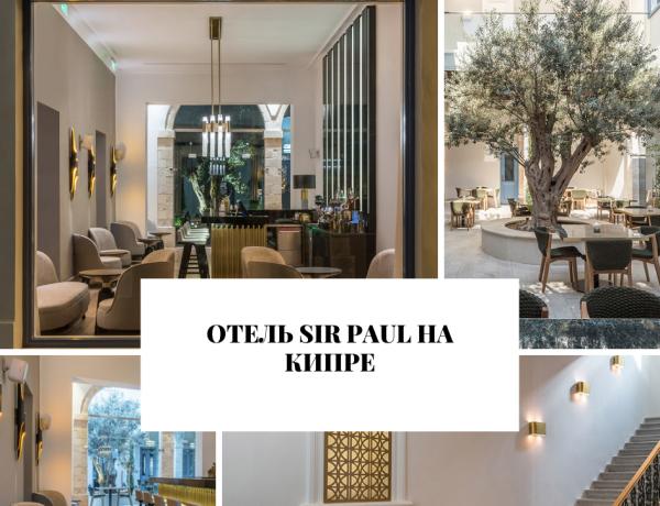 Отель Отель Sir Paul на Кипре            Sir Paul                 600x460