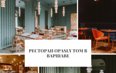 Ресторан Ресторан Opasly Tom в Варшаве                  Opasly Tom                   240x150