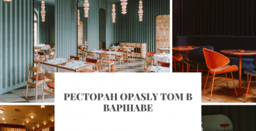 Ресторан Ресторан Opasly Tom в Варшаве                  Opasly Tom                   370x190