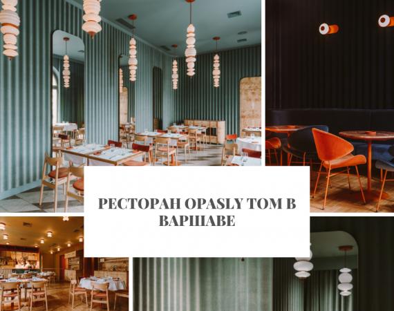 Ресторан Ресторан Opasly Tom в Варшаве                  Opasly Tom                   570x450