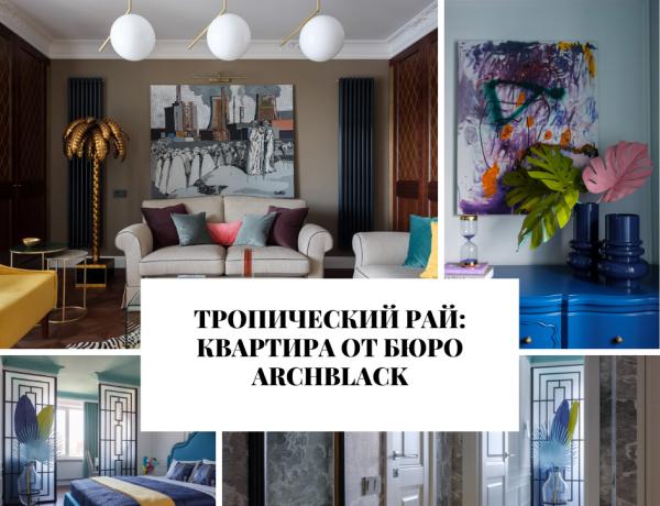 Тропический Тропический рай: квартира от бюро ArchBlack                                                               ArchBlack 2 600x460