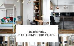 квартиры Эклектика в интерьере квартиры                                                           240x150
