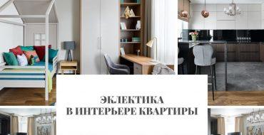 квартиры Эклектика в интерьере квартиры                                                           370x190
